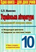 Українська література 10 клас. Комплексний контроль знань