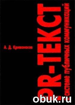 Книга PR-текст в системе публичных коммуникаций