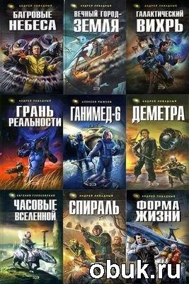 Ради славы Вселенной. Серия книг (51 том)