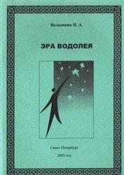 Книга Эра Водолея