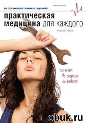Практическая медицина для каждого №5 (май 2012)