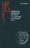 """Книга Рапов О.М. """"Княжеские владения на Руси в X - первой половине XIII в."""""""