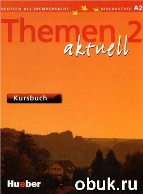 Книга Themen aktuell 2