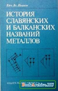 История славянских и балканских названий металлов.