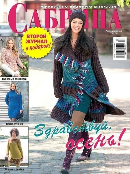 Книга Журнал: Сабрина №10 (октябрь 2014)