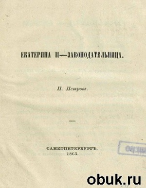 Книга Екатерина II - законодательница