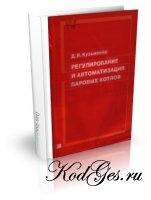 Регулирование и автоматизация паровых котлов