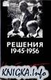 Книга Решения 1945—1956