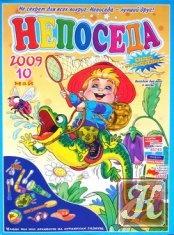 Журнал Непоседа №10 2009