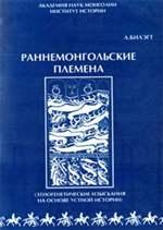 Книга Раннемонгольские племена