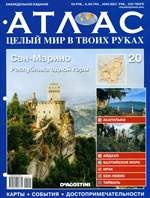 Журнал АТЛАС. Целый мир в твоих руках № 20 2010
