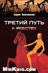 Книга Третий путь к рабству