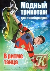"""Книга Вязание модно и просто. Вяжем детям. Спецвыпуск № 10 2011 """"Модный трикотаж для тинейджеров"""""""