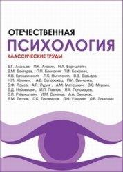 Книга Отечественная психология. Классические труды