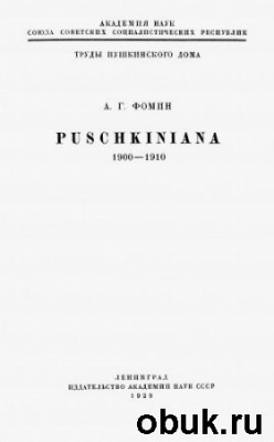 Книга Puschkiniana (Пушкиниана). В 2 частях