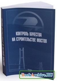 Книга Контроль качества на строительстве мостов.