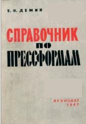 Книга Справочник по прессформам