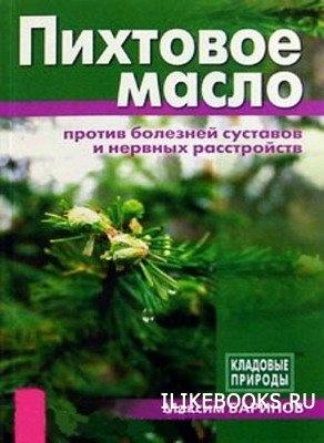 Книга Баринов Максим - Пихтовое масло против болезней суставов и нервных расстройств