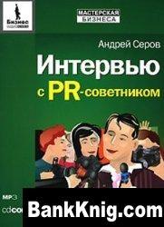Аудиокнига Интервью с PR-советником