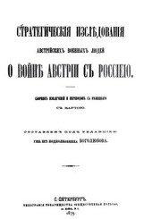 Книга Стратегические исследования австрийских военных людей о войне Австрии с Россией