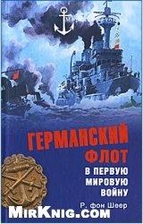 Книга Германский флот в Первую мировую войну