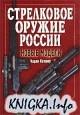 Книга Стрелковое оружие России. Новые модели