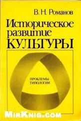 Книга Историческое развитие культуры