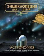 Книга Энциклопедия для детей. Астрономия