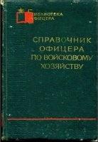 Книга Справочник офицера по войсковому хозяйству