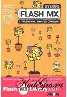 Книга Flash MX Studio: Практическое пособие