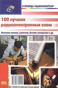 Книга 100 лучших радиоэлектронных схем.