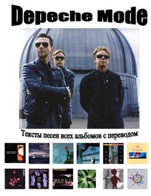 Аудиокнига Depeche Mode - тексты всех песен с переводом