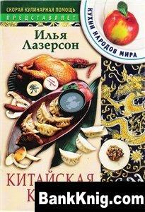 Китайская кухня. Скорая кулинарная помощь. Кухни народов мира