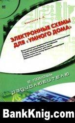 Книга Электронные схемы для «умного дома»