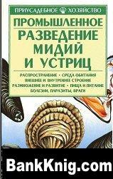 Книга Промышленное разведение мидий и устриц