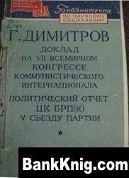 Книга Доклад на VII  всемирном конгрессе коммунистического интернационала. Политический отчет ЦК БРП (к) V съезду партии
