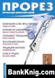 Журнал Прорез №06 2005