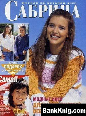 Журнал Сабрина №2 2005