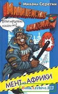 Книга Милицейская академия, 3 тома.