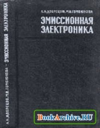 Книга Эмиссионная электроника.