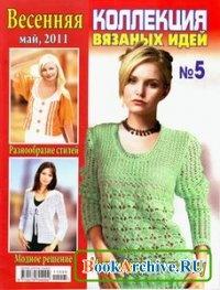 Журнал Коллекция вязаных идей. Весенняя №5  (май 2011).