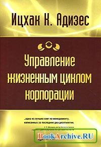 Книга Управление жизненным циклом корпорации.