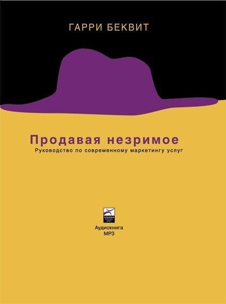 Книга Гарри Беквит - Продавая незримое. Руководство по современному маркетингу услуг