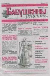 Журнал Бабушкины рецепты №6 2011
