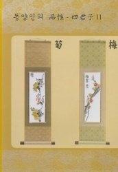 Журнал Вышивка крестом: японские панели 101
