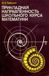 Книга Прикладная направленность школьного курса математики