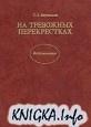 Книга На тревожных перекрестках. Записки чекиста