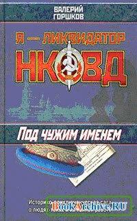 Книга Под чужим именем. Я – ликвидатор НКВД – 1