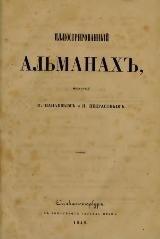 Книга Иллюстрированный Альманахъ