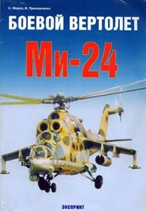 Книга Боевой вертолёт Ми-24.